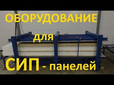 Оборудование и станки для производства СИП и сэндвич панелей | sipstanok.ru