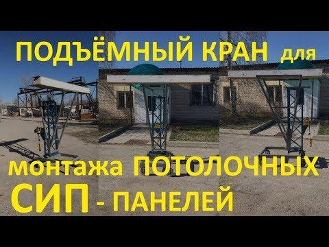 Кран для монтажа потолочных СИП панелей мобильный - строительное оборудование | sipstanok.ru