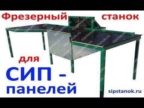 Фрезерный станок для СИП (сэндвич) панелей выборка пенопласта и минваты | sipstanok.ru