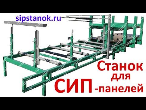 Клеевая пресс-линия для изготовления СИП (сэндвич)-панелей, недорогой станок | sipstanok.ru