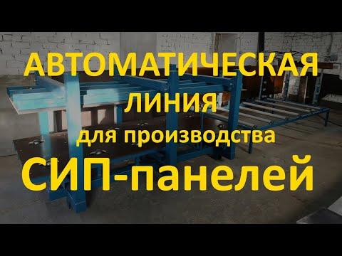 Полуавтоматическая клеевая пресс линия для производства СИП и сэндвич панелей sipstanok.ru