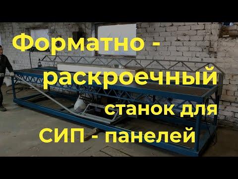 Форматно-раскроечный станок для СИП и сэндвич панелей. Как легко пилить СИП панели. sipstanok.ru