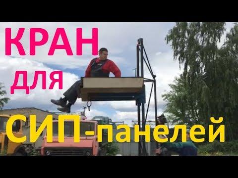 Подъемный кран строительный мобильный для СИП панелей - строительное оборудование | sipstanok.ru