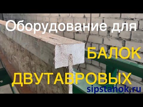 Фрезерный станок для производства деревянных двутавровых балок